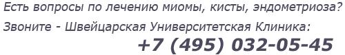 Телефон для консультаций